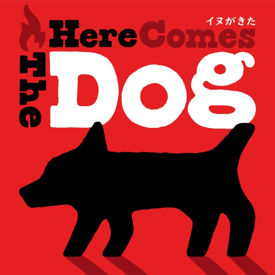 Here Comes the Dog cover