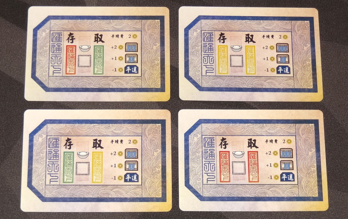 Pingyao: First Chinese Banks remittance cards